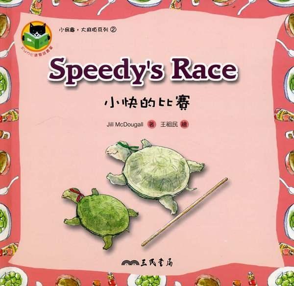 (二手書)小快的比賽SPEEDY`SRACE─小烏龜大麻煩系列2