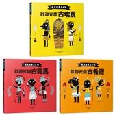 遇見世界古文明系列套書(共三冊)