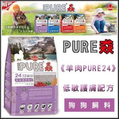 『寵喵樂旗艦店』PURE 猋 狗飼料《羊肉 PURE 24》低敏護膚配方-1.5kg