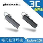 Plantronics 繽特力 Explorer 100 藍牙耳機 V4.1 雙待機 藍芽 中文語音 HD語音 公司貨