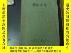 二手書博民逛書店罕見金工工藝(1953年版)Y26245 孫成〓編 龍門聯合書局