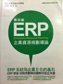 (二手書)ERP企業資源規劃導論(第四版)