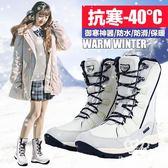 雪靴 冬戶外女防滑防水保暖滑登山鞋中筒靴