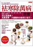 袪寒除萬病全書:痘痘不停、老是有痰、便祕、肥胖、貧血、頸椎痠或緊、糖尿病……你以