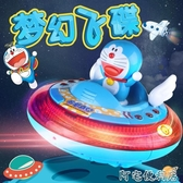 哆啦A夢遙控車 兒童充電電動遙控汽車玩具車飛碟男孩玩具3-6歲 交換禮物