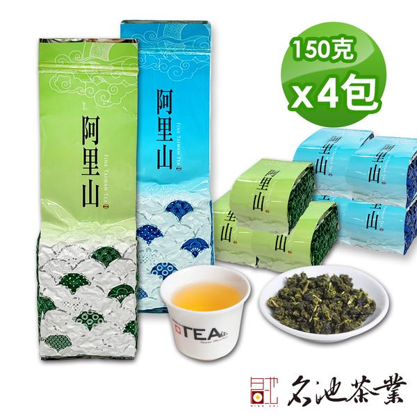 【名池茶業】首批新鮮冬茶 阿里山高山茶 清香 濃香 輕烘焙 150g*4 一斤