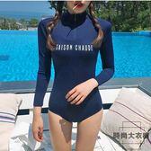 韓國度假水母衣防曬連體長袖泳衣女速干運動沖浪潛水服【時尚大衣櫥】