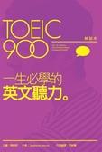 (二手書)TOEIC900一生必學的英文聽力(解說本+解答本+2片MP3)