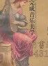 二手書R2YBb 簡體 1998年9月一版1刷《未完成音樂美學 藝術學研究叢書》