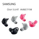 SAMSUNG Gear IconX 無線藍芽耳機