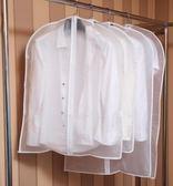 防尘衣套 皮草可水洗衣服防塵罩透明加厚收納袋西服掛衣袋衣物防塵袋防塵套
