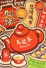 【收藏天地】台灣紀念品*明信片-九份泡茶...