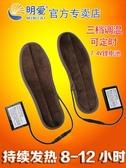 明愛發熱鞋墊充電鞋墊電熱鞋墊電暖墊男女暖腳寶加熱鞋墊可行走 城市科技
