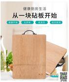 砧板 天竹整竹切菜板家用防霉砧板廚房案板不黏板帶磨刀石小占板木刀板 宜品居家