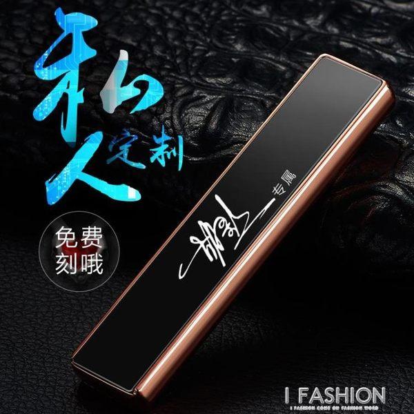 網紅usb防風打火機充電個性超薄電子點煙器男士創意定制送男友潮-ifashion