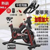 【南紡購物中心】【優質飛輪首選】 舒適椅墊升級款 動感飛輪健身機 平板支架款