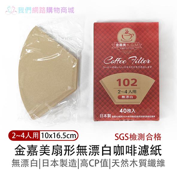 【我們網路購物商城】金嘉美102扇形無漂白咖啡濾紙 40入 2-4人適用 日本製造 SGS檢測合格 咖啡