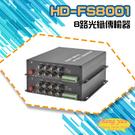 高雄/台南/屏東監視器 HD-FS8001 8路 5MP AHD CVI TVI CVBS 光纖傳輸器