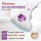 THOMSON 紫外線抗敏除塵蹣吸塵器 TM-SAV28M