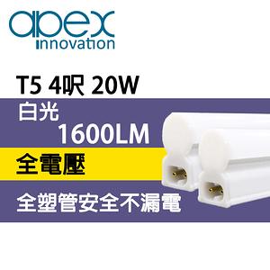 15入【APEX】T5 LED 全塑層板燈(串接型) 4呎20W 白光