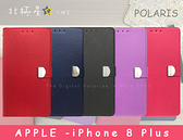 加贈掛繩【北極星專利品可站立】for蘋果APPLE iPhone 8Plus 8+ 5.5吋 皮套手機套側翻側掀套保護套殼