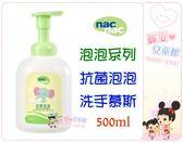 麗嬰兒童玩具館~nacnac泡泡系列-抗菌泡泡 洗手慕斯(500ml).台灣製