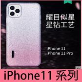 【萌萌噠】iPhone 11 Pro Max 網紅奢華閃粉 櫻花粉 星鑽工藝 iPhone11 超薄全包磨砂軟殼手機殼 手機套