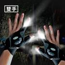 【HIP Outdoor】LED多功能防水手套燈-左右超值組