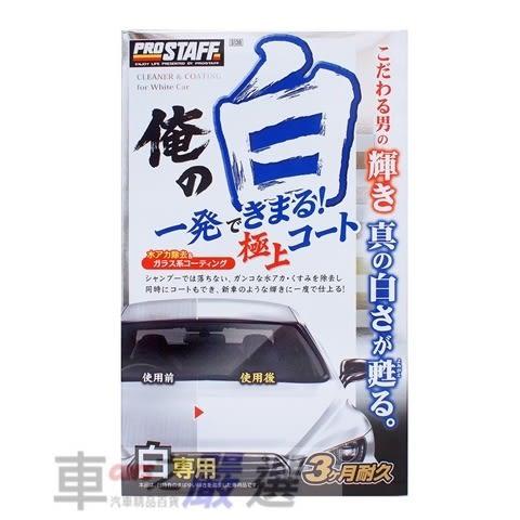 車之嚴選 cars_go 汽車用品【S138】日本進口 Prostaff 俺 純白 美容光澤 極上護膜劑 250ml (白色車專用)