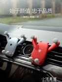 車載手機架汽車出風口萬能通用支駕女車用車內車上支撐架導航支架『小淇嚴選』