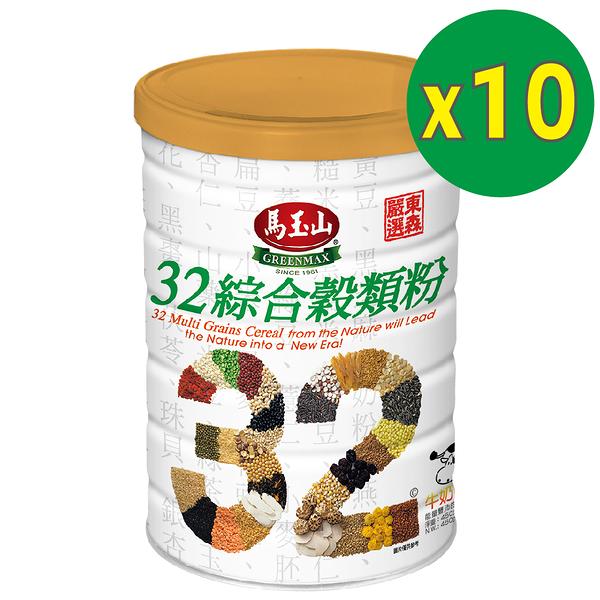 十入超優選【馬玉山】東森嚴選32綜合穀類粉(牛奶口味)450g~電視購物人氣商品