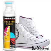 Ballerina-(西班牙製)帆布布料清潔劑(75ml)-TARRAGO