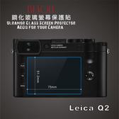 (BEAGLE)鋼化玻璃螢幕保護貼 Leica Q2  專用-可觸控-抗指紋油汙-硬度9H-台灣製