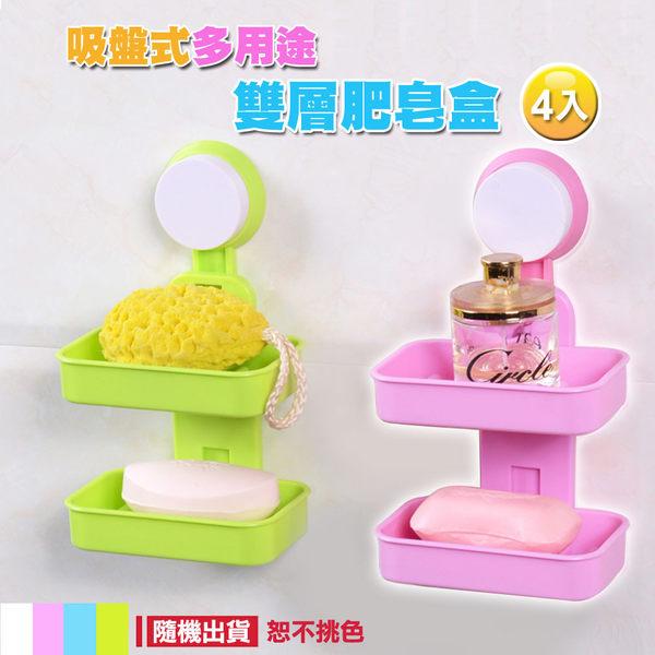 ※(可超取)【不佔空間~雙層置放肥皂小物 】多用途吸盤式雙層肥皂盒/置物架-4入(不挑色)-賣點購物
