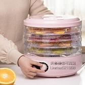 干果機家用食品烘干機水果蔬菜寵物肉類食物小型脫水風干機 每日下殺NMS
