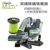 【限時特賣】英國小綠Gtech Multi Plus無線除蟎吸塵器超值大禮包(含濾心、清潔套件組)