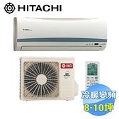 日立 HITACHI 冷暖變頻一對一分離式冷氣 RAS-63HK1 / RAC-63HK1