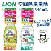 *KING*日本LION獅王 空間除臭臭除-綠茶香/薄荷香350mL‧一瓶搞定!瞬間消臭‧環境除臭