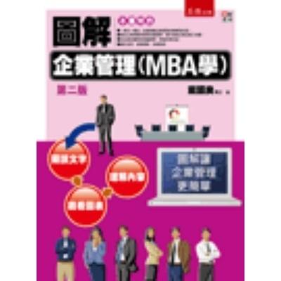 圖解企業管理(MBA學)