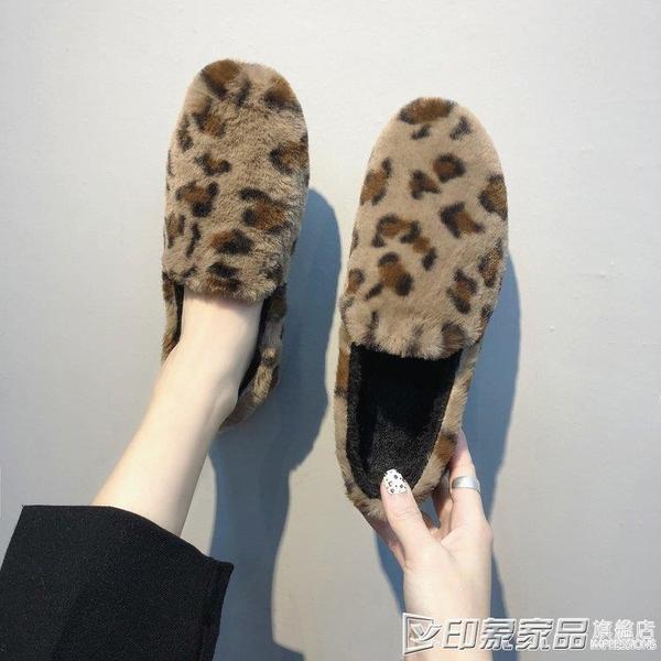 19毛毛鞋女秋冬新款保暖加絨懶人一腳蹬豹紋平底棉鞋網紅外穿鞋女 印象家品