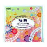 MOTO 強吸吸油面紙(黏取式) 100枚 KK-230【UR8D】