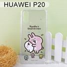 卡娜赫拉空壓氣墊軟殼 [蹭P助] 華為 HUAWEI P20 (5.8吋)【正版授權】