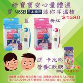 【醫康生活家】 NISSEI 日本精密~買就送卡比熊營C軟糖(網路不販售, 請來電洽詢)