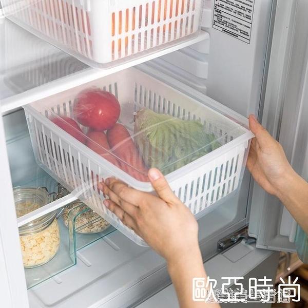 冰箱收納盒大容量冰箱食物保鮮盒廚房瀝水籃塑料洗菜盆果蔬收納盒 【快速】