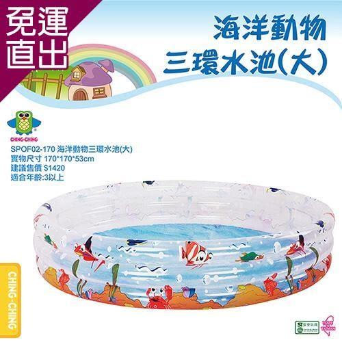 親親 海洋動物三環水池(大)【免運直出】