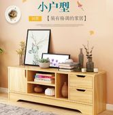 電視櫃 北歐茶幾電視櫃組合現代簡約客廳臥室地櫃小戶型家具套裝仿實木色 igo夢藝家