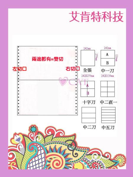 艾肯特科技♥台灣製 (9.5*11*4P)80行 白藍紅黃 雙切全頁/中一刀 報表紙 (三箱入) - 台中市