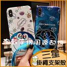 附掛繩 三星 Note10+ Note8手機殼Note9保護套S10 S10+卡通藍光殼 摺疊支架S8 S8+ S9Plus 動畫殼