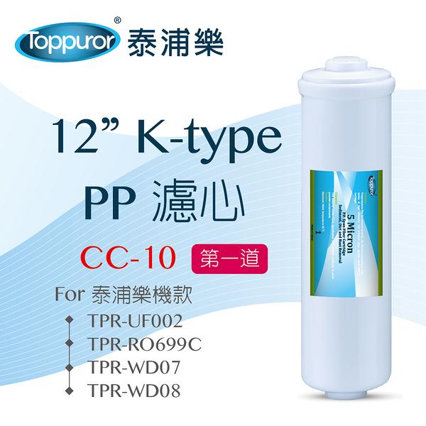"""泰浦樂 Toppuror PP濾心(12"""") for TPR-UF002/TPR-RO699C / CC-10"""
