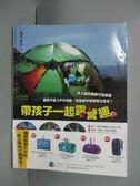 【書寶二手書T2/旅遊_YIK】帶孩子一起露營趣_吳易芸